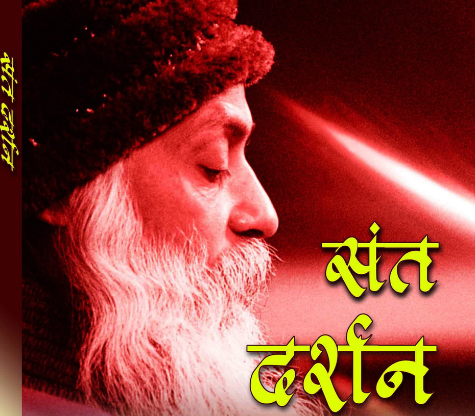 Osho Book Included in University Curriculum