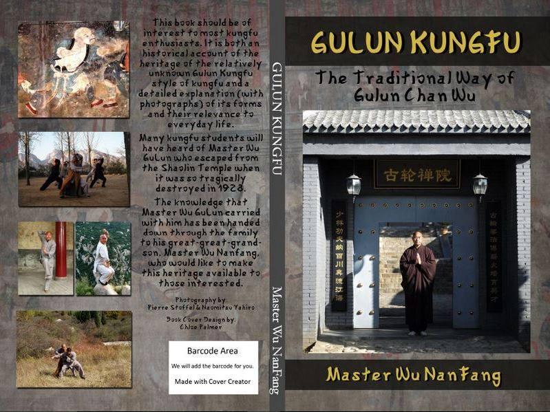 Gulun Kungfu book cover