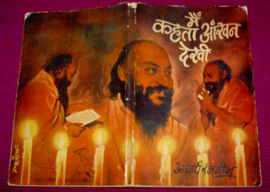 An early publication in Hindi