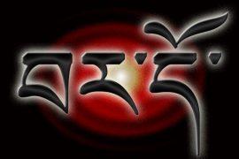 Bardo Tibetan
