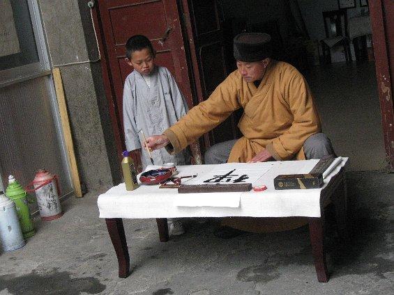 Master WuNanfang and Tian De