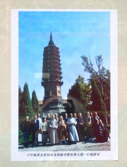 Photo  on noticeboard showing visiting Japanese Zen disciples