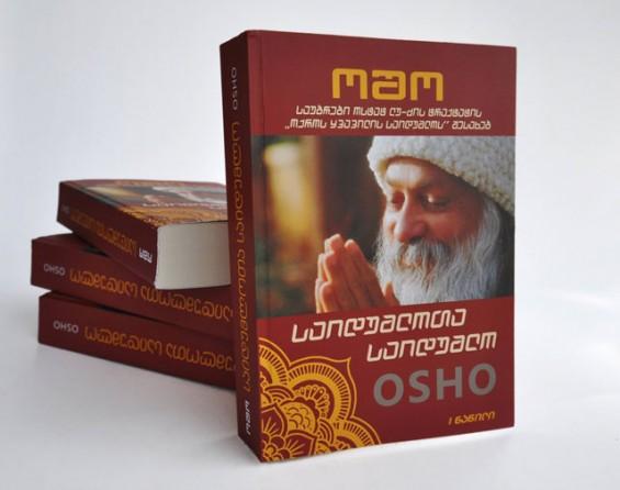 New-book-in-Georgian