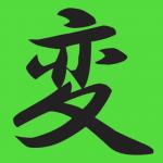 kanji for change