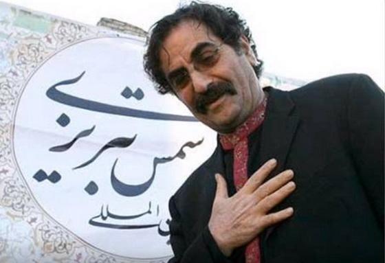 Sharam Nazeri 1