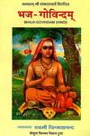 bhaj-govindam