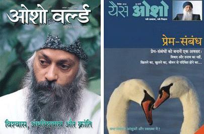 Osho World Hindi and Yes Osho Hindi magazines