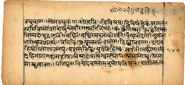 Page from Upanishads 17th century