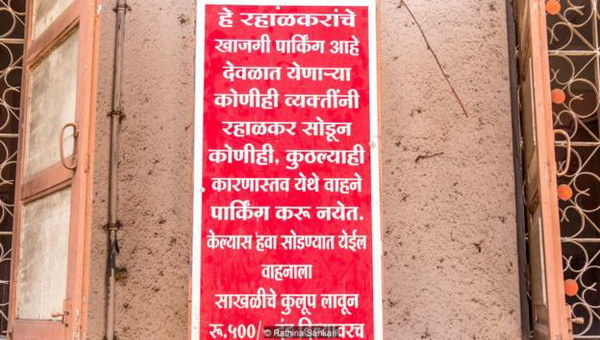 Pune signs