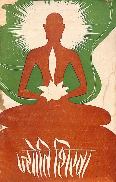 Jyoti Shikha cover