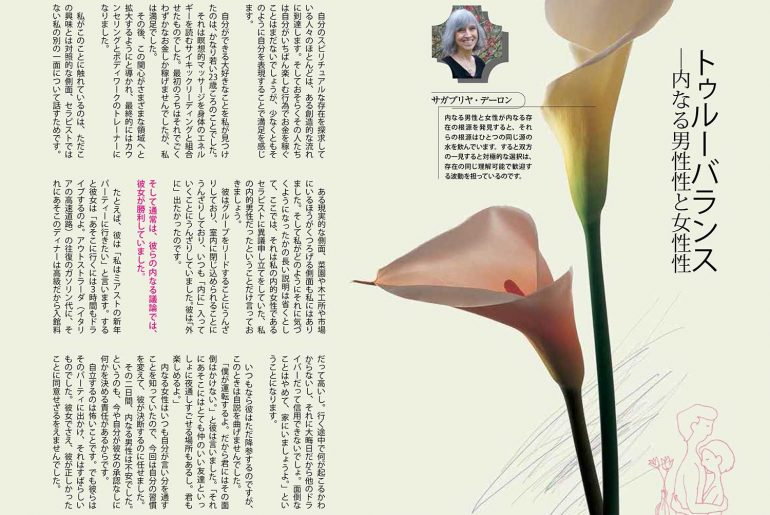 Sample page of Japanese edition of 'The two shores of Love'