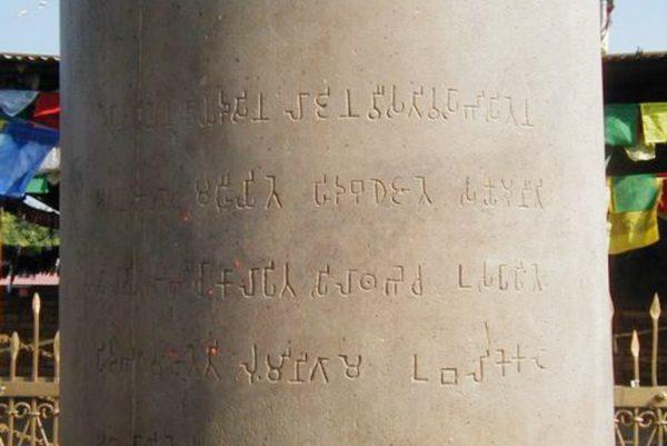 Inscription on Ashoka pillar in Lumbini