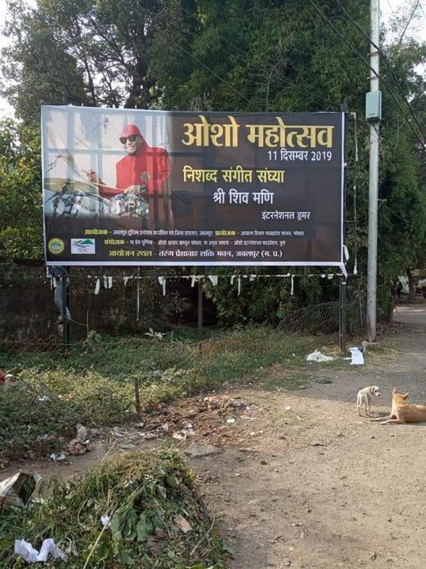 Shiv Mani (drummer) banner