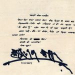 Osho's Letter to his sister Ma Yoga Bhakti