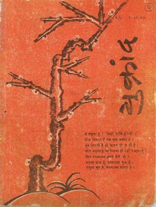 Yukrand Magazine November 1969