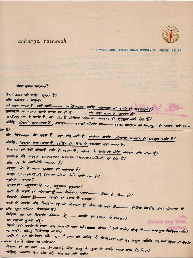 Osho's Letter to Krishna Saraswati, 18 February 1971