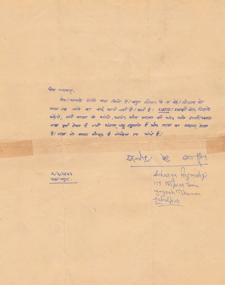 Letter to Geeta 2 March 1966