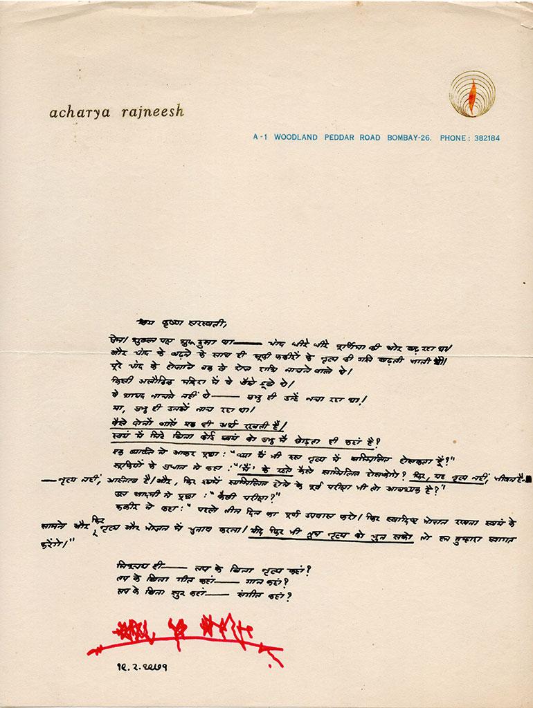 Osho's letter to Krishna Saraswati, 19 February 1971