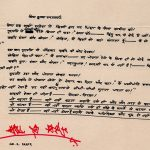 Krishna Saraswati letter 20 Feb 1971