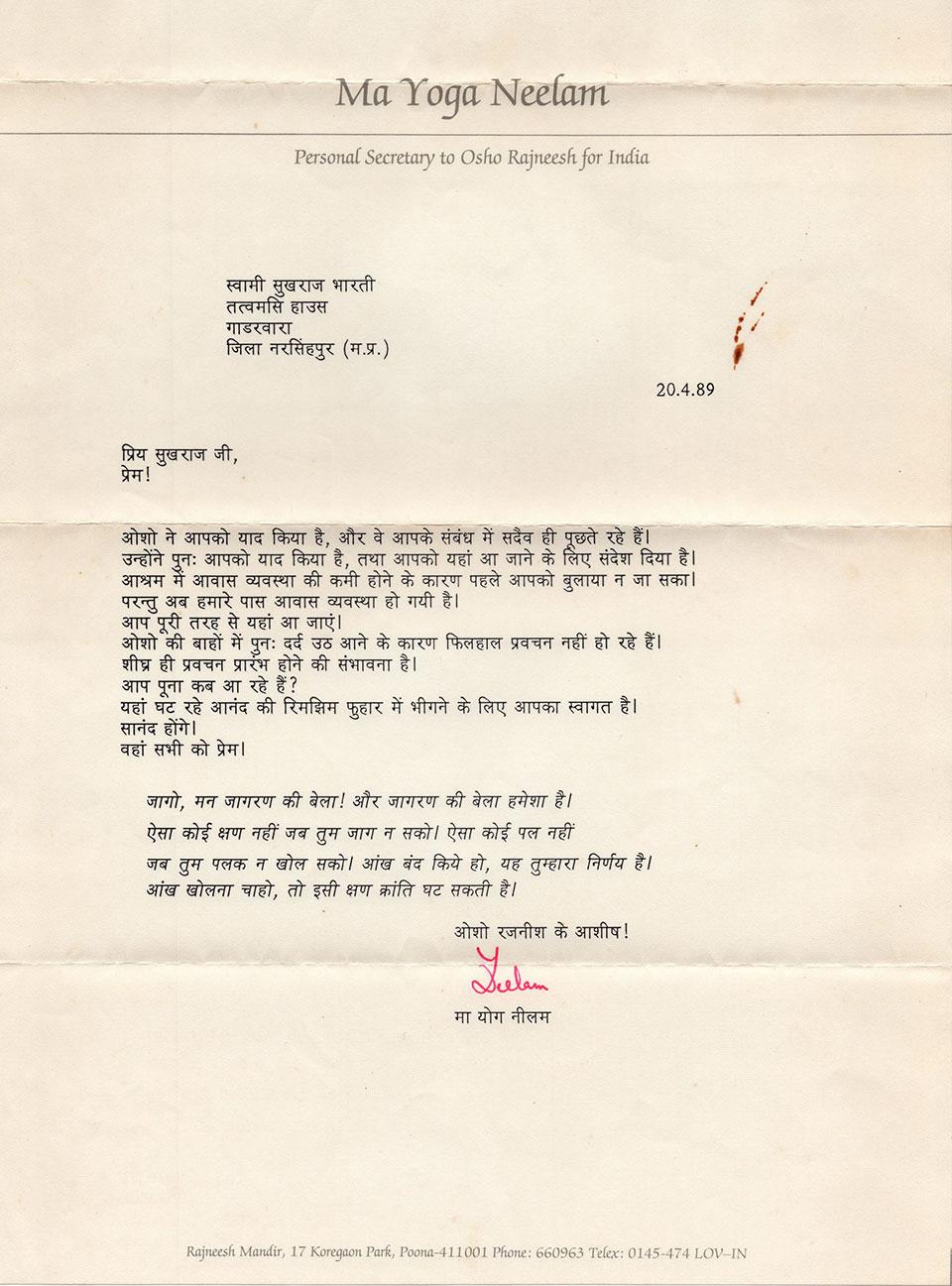 Letter by Neelam to Sukhraj Bharti
