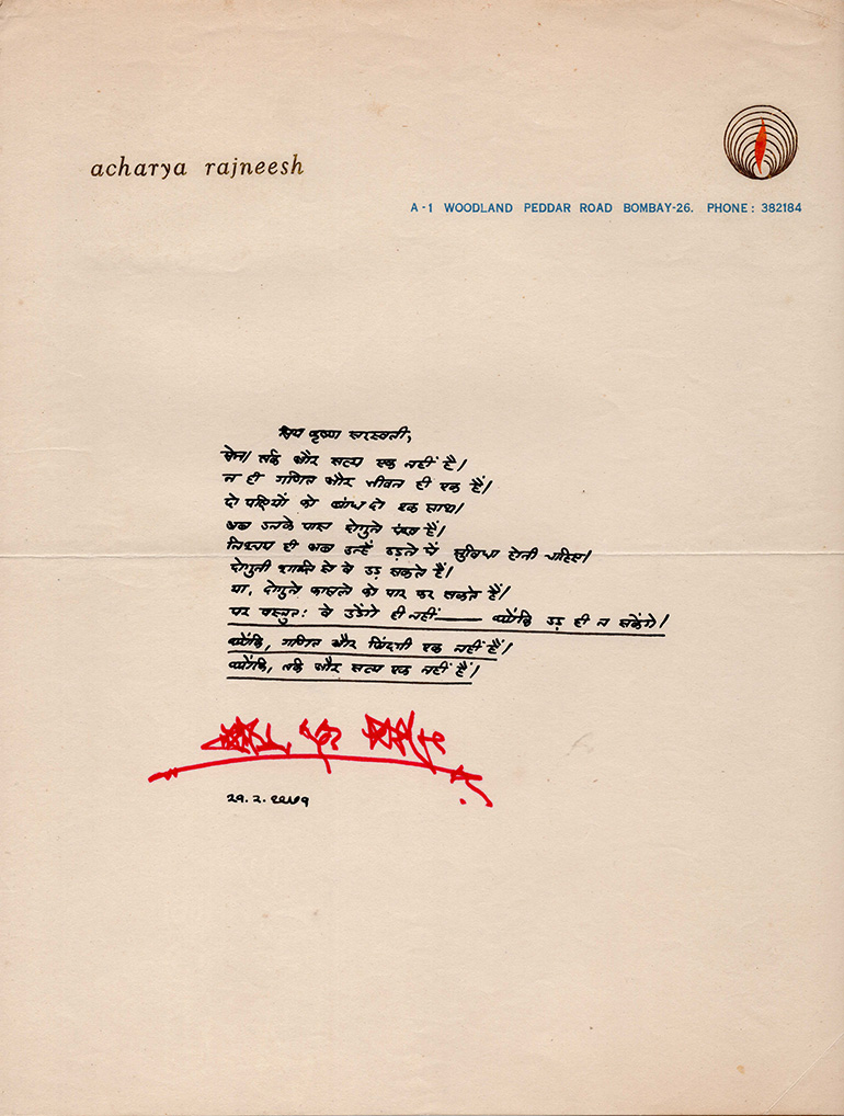 Letter written to Sw Krishna Saraswati on 21 Feb 1971