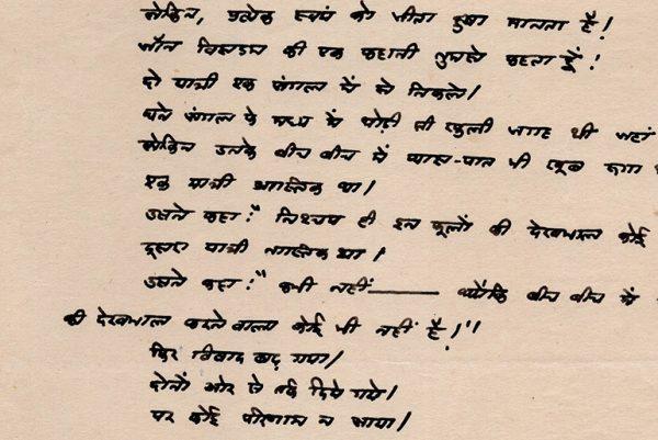 Letter to Sw Krishna Saraswati, in Hindi, dated 24th February 1971